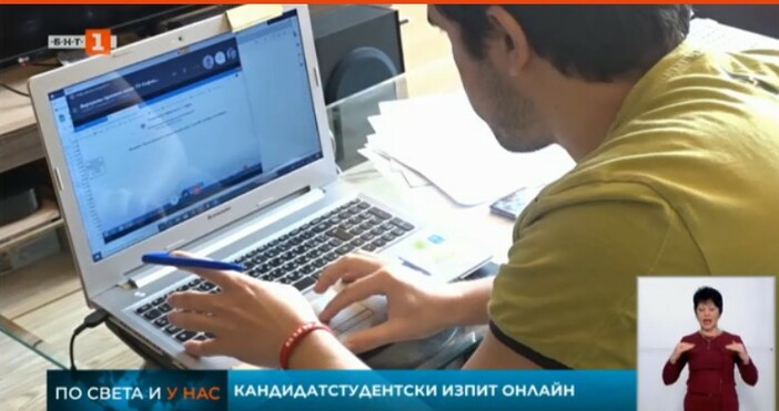 БНТЗа първи път изцяло онлайн кандидатстудентски изпит у нас заради