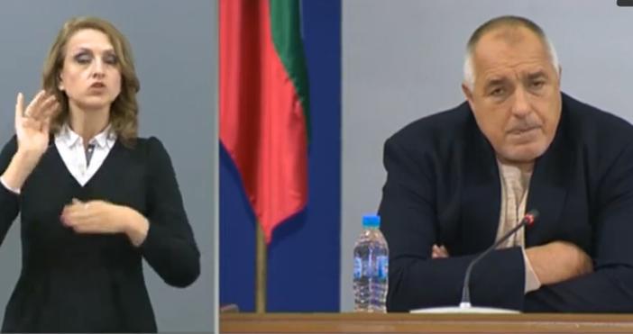Кадър: Спортал. бгБойко Борисов обяви, че редовният брифинг на Оперативния