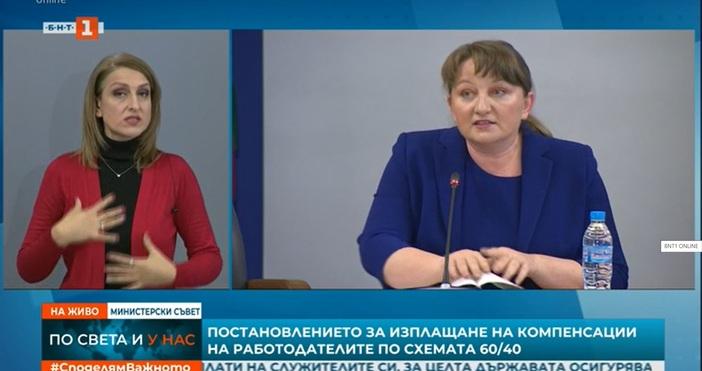 Социалният министър Деница Сачева обяви решенията, които са били взети