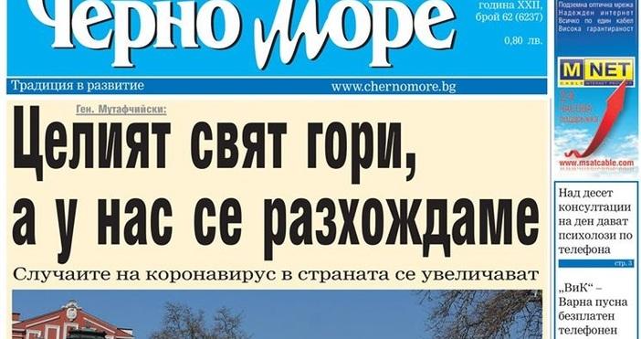 Редактор: Веселин Златков e-mail: veselin_zlatkov_petel.bg@abv.bgПоследният варненски всекидневник, издаван на хартия,