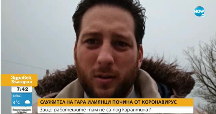 Редактор:Недко Петровe-mail:nedko_petrov_petel.bg@abv.bgКадър: Нова ТвШефът на починалата след усложнения на коронавирус