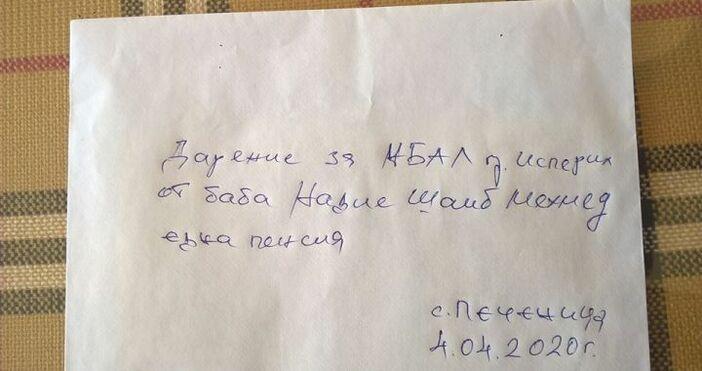 80-годишна баба от село Печеница дари своята пенсия в полза
