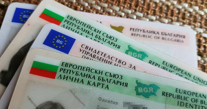 """Сектор """"Български документи за самоличност"""" при ОДМВР – Варнасъобщи, че"""