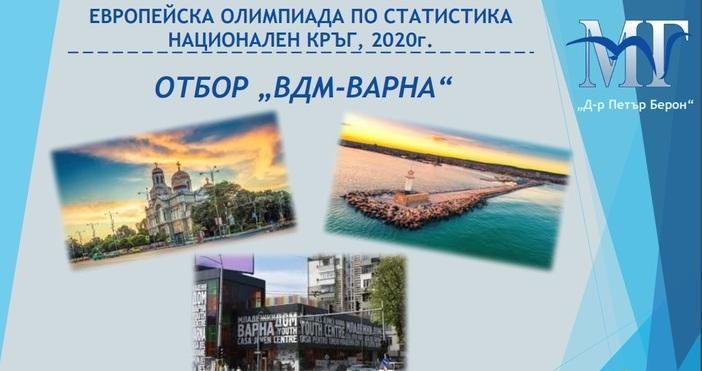 Редактор: Веселин Златков e-mail: veselin_zlatkov_petel.bg@abv.bgУчастницив Националната олимпиада по статистика от