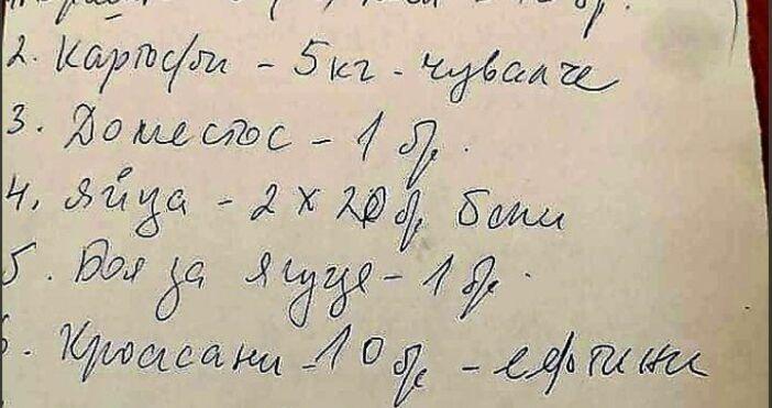 offnews.bg89-годишна жена развеселила доброволците в Плевен с поръчката си за