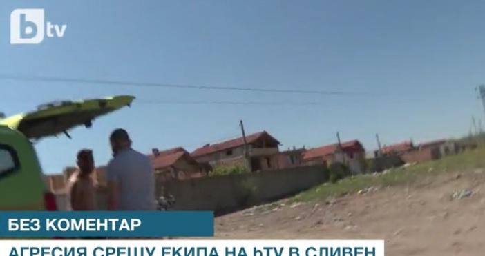 Екип на БТВ бе безпричинно нападнат в Сливен, докато си