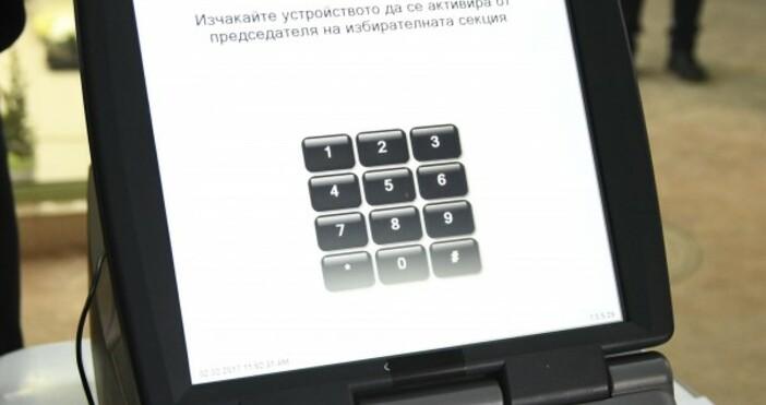 Снимка БулфотоПолитическа партия МИР настоява правителството да спази закона и