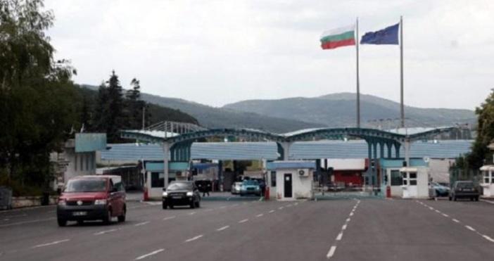 Отпадат ограниченията за преминаване през граничните пунктове на границата със