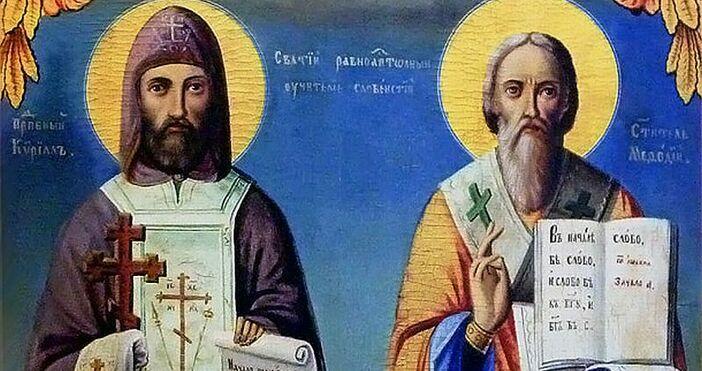 Днес отбелязваме най-светлия празник в българския календар - Деня на