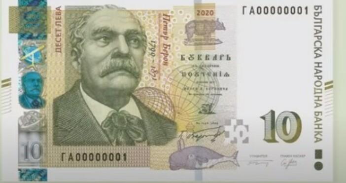 fakti.bgСнимка: YouTube sceenshotБългарската народна банка пуска в обращение нова сериябанкнотис