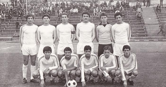 На този ден пред 40 години едно незабравимо футболно поколение
