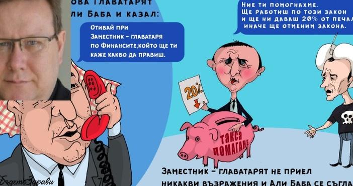 Явор Дачков, Фейсбук