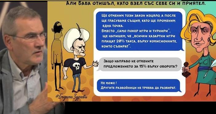 Божков има свидетелСлед разкритията на Васил Божков засега управляващите и