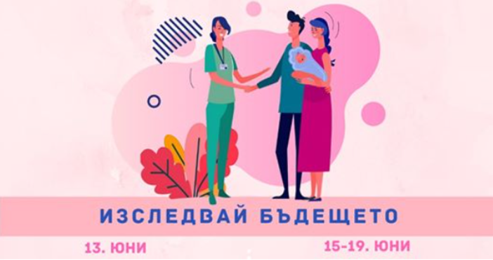 По молба на организаторите, даваме гласност на събитието:Всеки човек в