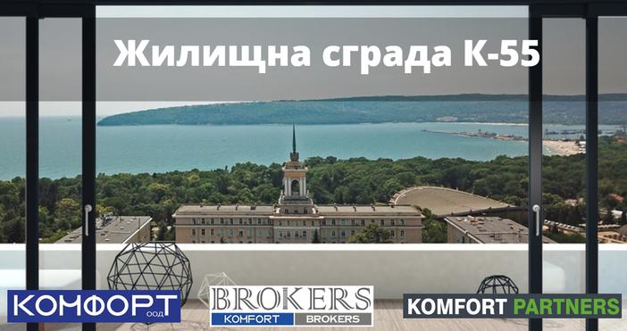 """Атрактивният проект К-55 на строителна фирма """"Комфорт"""" ООД вече приключи"""