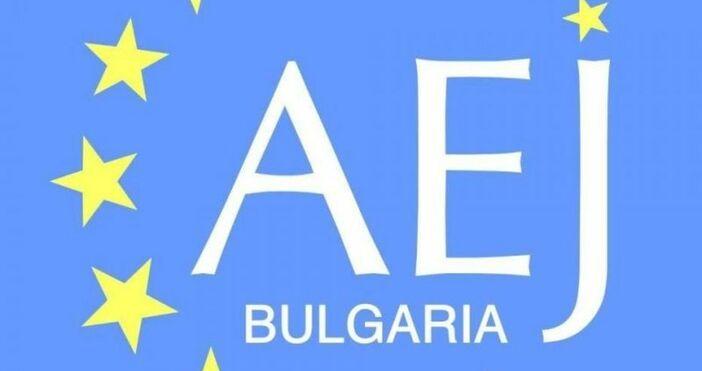 ИзображениеAEJМеждународната Асоциация на европейските журналисти е силно обезпокоена от съмнителното