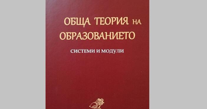 """Книгата """"Обща теория на Образованието"""" – Системи и"""