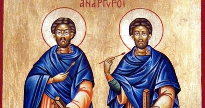 На този ден имен ден празнуват: Козма, Кyзман, Дамян, Красимир,
