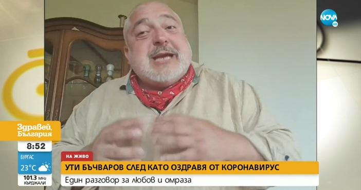 Редактор:Александър Дечевe-mail:alexander_dechev_petel.bg@abv.bgКадър: Нова телевизияПопулярният готвач Ути Бъчваров разкри, че е
