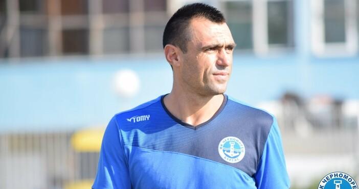 Снимка: Сайт на ЧерноморецТреньорът на Черноморец Слави Костенски изрази задоволство