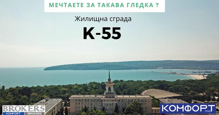 """Проектът К-55 на """"Комфорт"""" ООД предлага търговски помещения на партерен"""