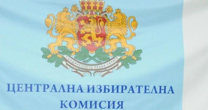 Снимка Булфото, архивОт днес Централната избирателна комисия (ЦИК) започва да