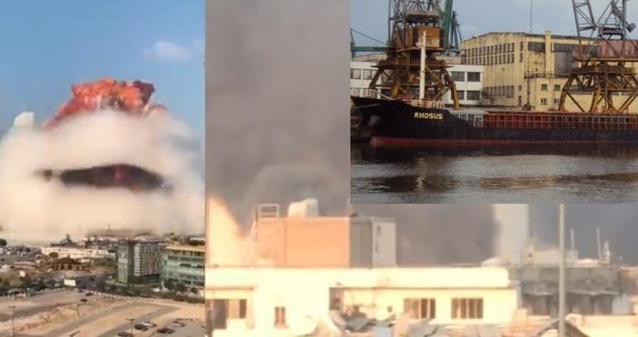 БНРКадър: РТ, Борозу ДарагахиЗагиналите при мощната експлозия на пристанището в