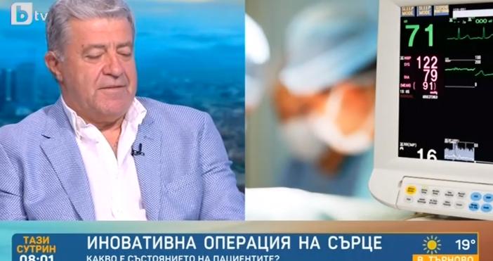 Редактор:Недко Петровe-mail:nedko_petrov_petel.bg@abv.bgКадър: БТВПреди два дни пациент с изкуствено сърце претърпя