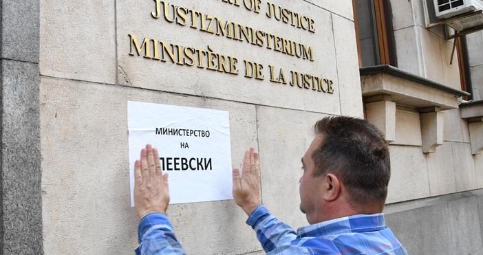 снимка БулфотоПротестиращи пред Министерството на правосъдието го обявиха за