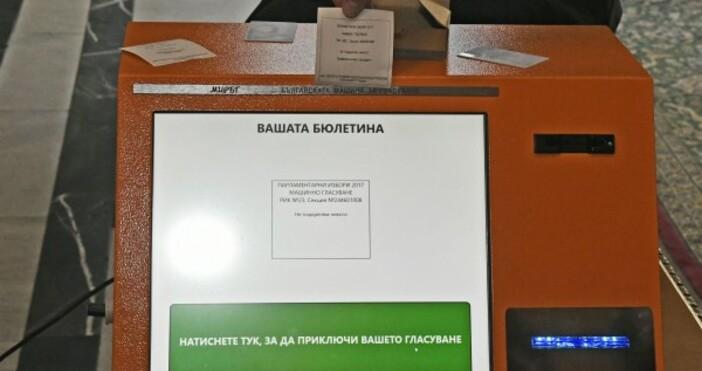 снимка БулфотоВъзможно е да се осигури машинният вот за редовните