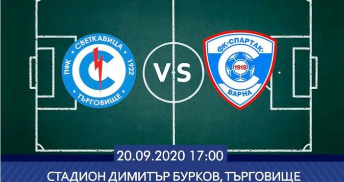 Треньорът на Спартак Васил Петров обяви групата за мача със