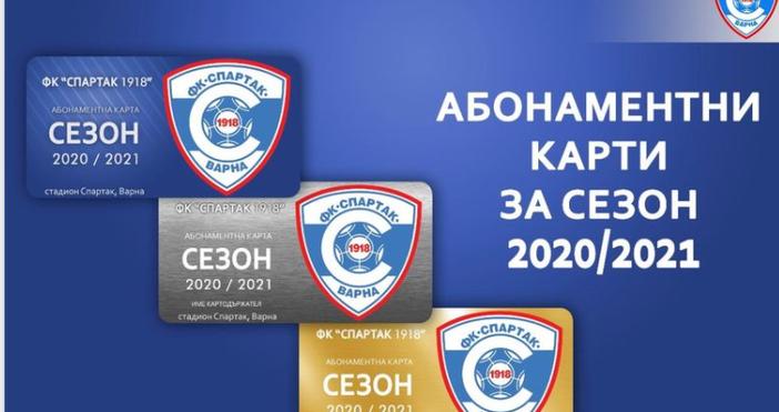 От утре (22септември) Спартак пуска абонаментни карти за домакинскитеси мачовевъв