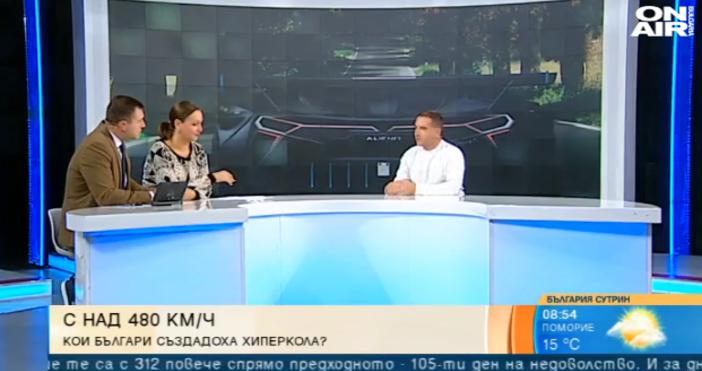 кадърМодерна електрическа кола с невероятна мощ създаде български екип. Под
