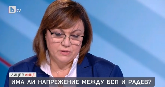 Редактор:e-mail:Кадър: БТВРумен Радев първо трябва да бъде номиниран за президент