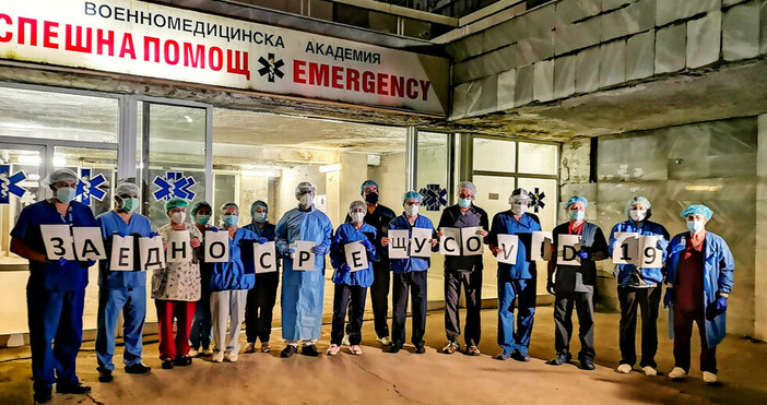 Снимка: Официална Facebook страница на Военномедицинска академия - ВМАЗа пореден