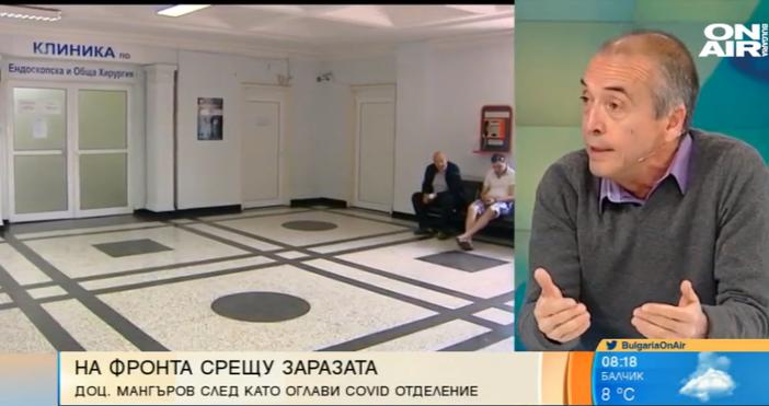 Кадър: България Он ЕърДоц. Атанас Мангъров даде пореднотоси експертно мнение