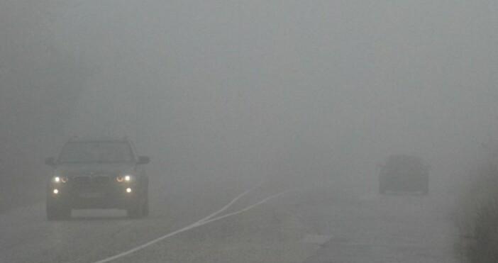 Мъгли и хлъзгав път на много места в събота. Шофирайте
