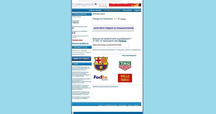 Редактор: ВиолетаНиколаеваe-mail:Скрийншот phemoney.xyzЗа поредната измама в интернет сигнализират потърпевши. По
