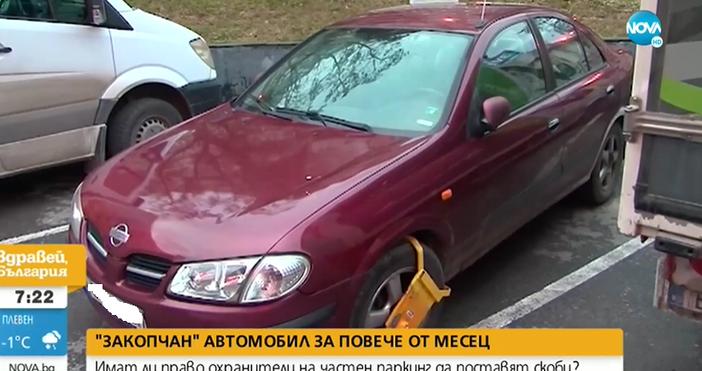 Кадър и видео Нова Тв, Vbox7.comИнтересна новина от Варна тази