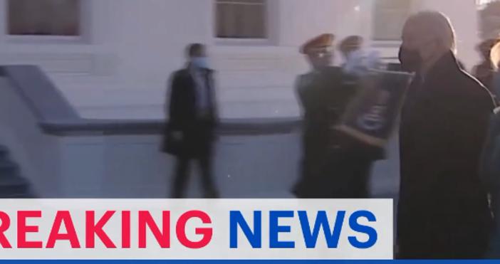 кадър и видео:, youtubeДжо Байдън влиза в Белия дом и