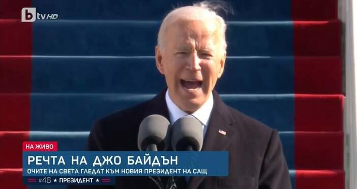 Редактор: ВиолетаНиколаеваe-mail:Кадър БТВ46-ият президент на САЩ положи клетва и произнесе