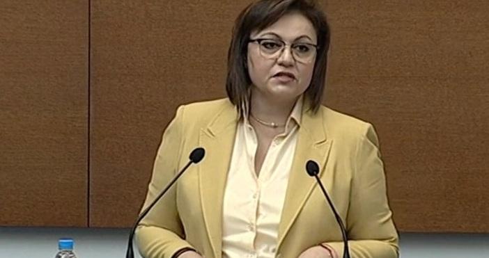 Редактор:e-mail:кадър: Народно събраниеБСП е внесло в Народното събрание официално искане