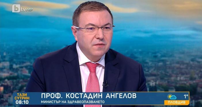 Редактор: ВиолетаНиколаеваe-mail:Здравният министър Констадин Ангелов обясни в сутрешния блок на