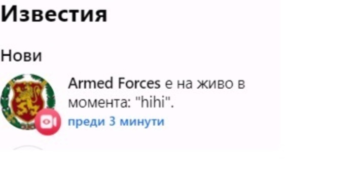 Кадър Armed Forces