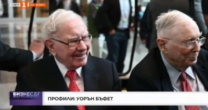 кадър БНТИзвестният американски филантроп и инвеститор Уорън Бъфет се присъедини