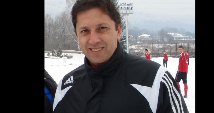 Снимка Biso, уикипедияТреньорът на Монтана Атанас Атанасов празнува рожден ден