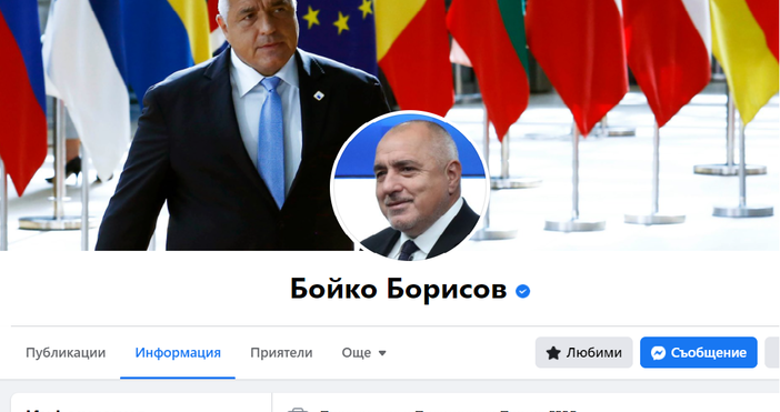 Снимка Фейсбук/Бойко БорисовБойко Борисов направи нещо много интересно в социалната