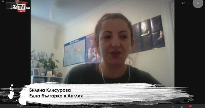 Редактор: ВиолетаНиколаеваe-mail:Българката от Англия Биляна Клисурова сподели защо е напуснала