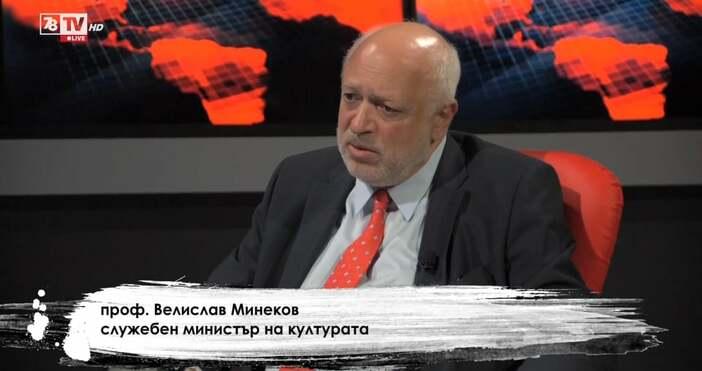 Редактор: ВиолетаНиколаеваe-mail:Кадър 7/8 твПроф. Велислав Минеков, министър на културата в