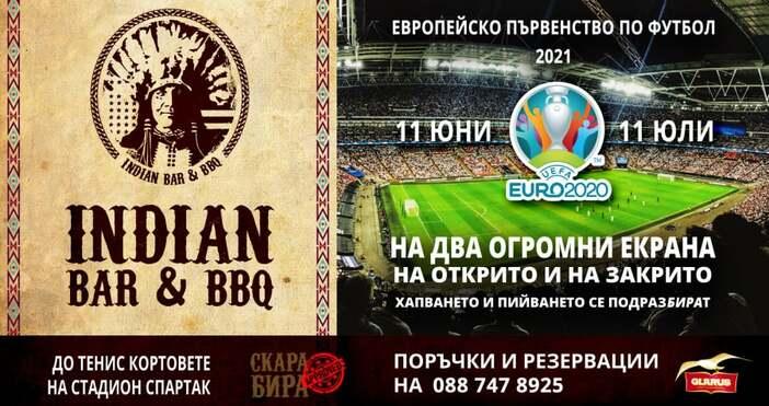 Европейското първенство по футбол е празник, който трябва да се
